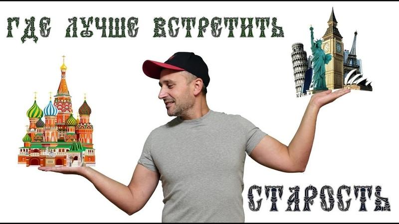 Почему я хочу пойти на пенсию в России а не на Западе