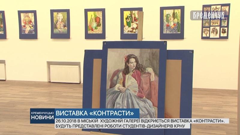В міській художній галереї відкриється виставка «Контрасти».