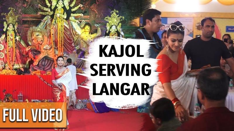 Kajol Celebrating Durga Pooja Serving Langar | Maha Navmi Puja 2018