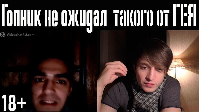 Гей разваливает Гопников в Чат Рулетке Разговор о стереотипах