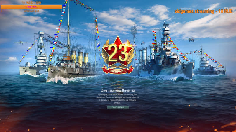 Вечерний слив в «World of Warships»