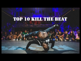 TOP 10 Kill the Beat in Breakdance | STREET DANCE