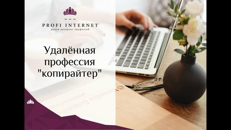 4-e занятие курса Удалённая профессия КОПИРАЙТЕР 24.0 - Начало в 2000 по мск.