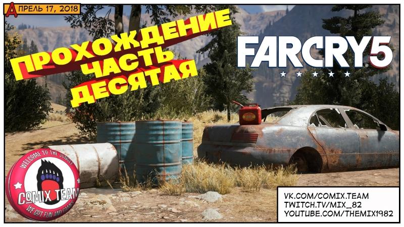 PS4 FarCry 5 БЕЗ МАТА прохождение 10 Начало в 12 00 МСК смотреть онлайн без регистрации