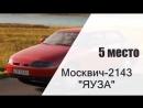 10 НЕИЗВЕСТНЫХ АВТОМОБИЛЕЙ СССР, О КОТОРЫХ СТОИТ ЗНАТЬ