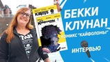 Бекки Клунан - художница комикса