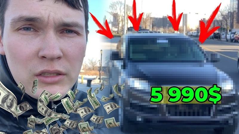 Моя Новая Машина В США! Люксовый Авто По Цене Развалюхи
