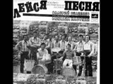 виа ЛЕЙСЯ,ПЕСНЯ - Песенка про сапожника...1978