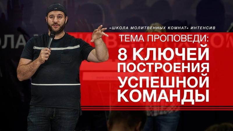 8 ключей построения успешной команды Джастин Риззо ШМК ИНТЕНСИВ День 8