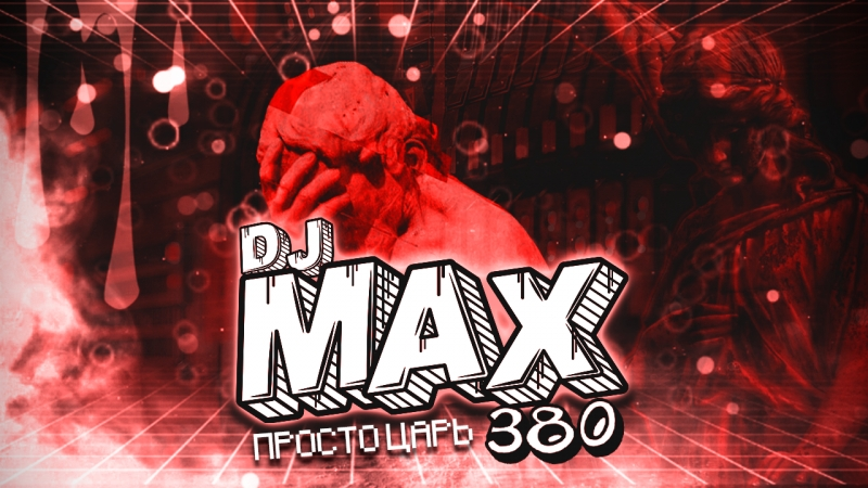 Max380 - Ночные разборки в Провинции