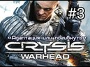 BAND FROM HELL ► Let's Play ► Crysis Warhead ► Адаптация или погибнуть 3