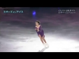 Evgenia Medvedeva 2018 Stars on Ice Yokohama