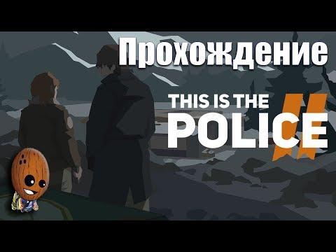 This Is the Police 2 - Прохождение 2➤ Досадное недоразумение или забавная завязка.
