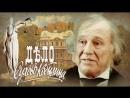 х/ф Дело Сухово - Кобылина (1991)