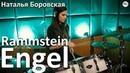 Школа барабанов в Красноярске Наталья Боровская Rammstein Engel