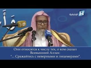 Шейх Салих аль-Фаузан- ИГИШ (ИГИЛ) - это партия шайтана