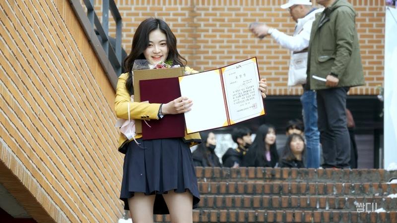[4K] 20190215 다이아 (DIA) 솜이 서울 공연 예술 고등학교 졸업식 직캠 (특별공로상 자랑)