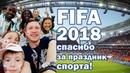 Чемпионат мира 2018 в Екатеринбурге. Фанаты. Эмоции. Футбол!