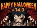 Аниме приколы / Anime Crack / アニメ - Special 14.0 (Halloween / Хэллоуин)