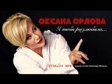 Оксана Орлова - Я Тебя Разлюбила (2018)