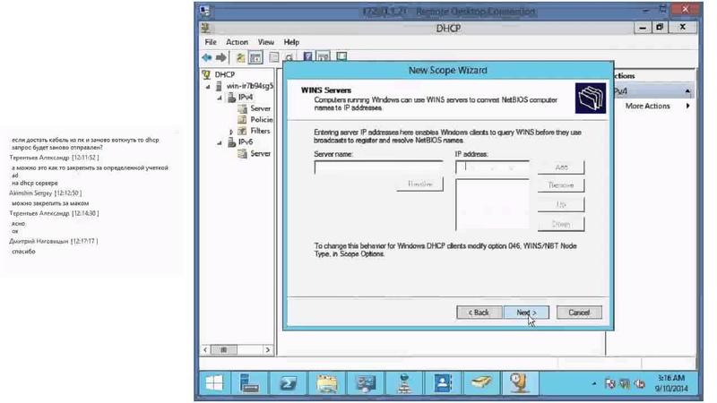 Module 6 Роль DHCP Server в Windows Server 2012 R2