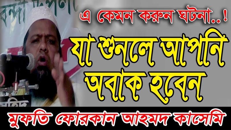 Bangla Waz 2019 || Hajrat maulana Mufti Furkan Ahmod Kasemi || মুফতি ফোরকান আহমদ কাসেমি (খুলনা) ||