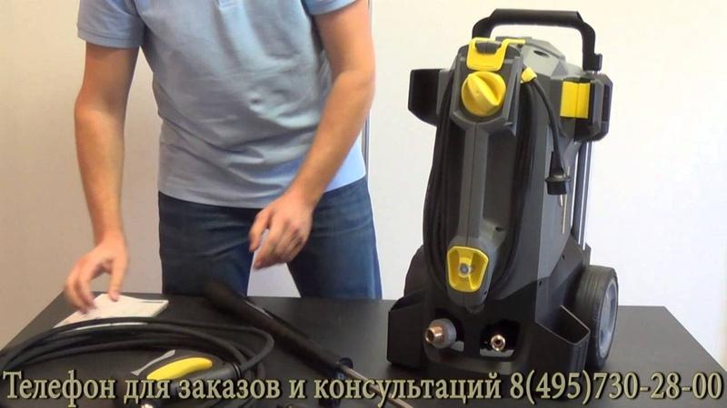 Karcher HD 5/15 C - мойка Керхер