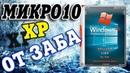 Установка сборки Windows XP MICRO10 BY ZAB