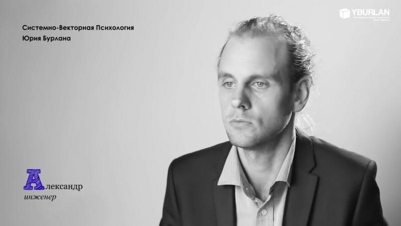 Александр. Системно-векторная психология Юрия Бурлана