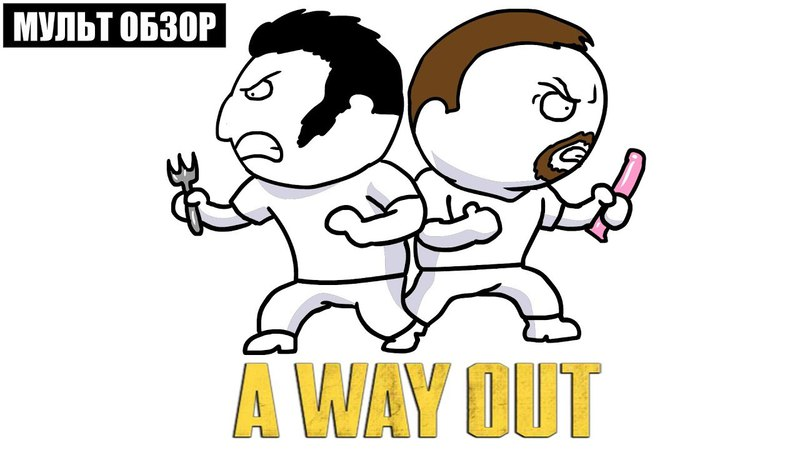 A WAY OUT МУЛЬТ ОБЗОР