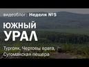 Неделя 5 автопутешествие по Южному Уралу озеро Тургояк, Миасс, Челябинск