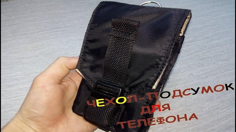 Чехол подсумок для телефона Phone pouch case