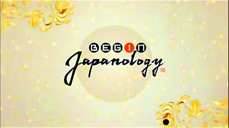 Begin Japanology - Soy Sauce
