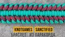 Браслет из паракорда KnotGames Sanctified