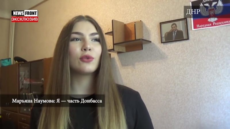 Марьяна Наумова - Я часть Донбасса!