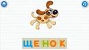 Азбука Учим алфавит Читаем по буквам Слова на буквы Ш Я Для детей 0