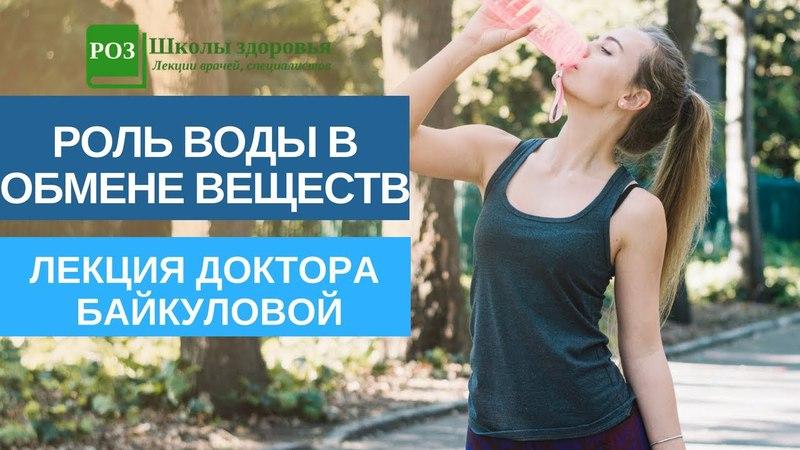 Роль воды в обмене веществ. Последствия обезвоживания - Лекция доктора Байкуловой