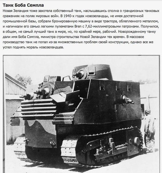 10 самых необычных танков в истории Иногда фантазии танкостроителей рождали удивительных, но неприспособленных к военной реальности монстров. А иногда появлялись просто чудаковатые концепты,