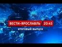 Вести-Ярославль от 19.07.18 2045