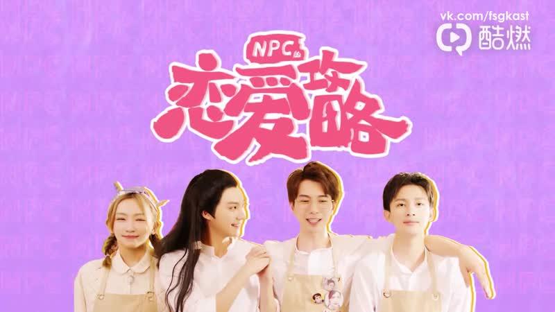 [FSG KAST] 7 Стратегия любви NPC