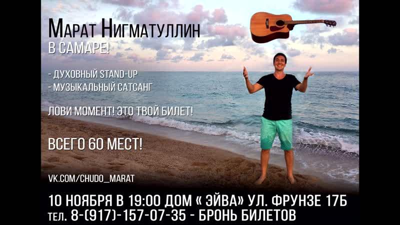 Марат Нигматуллин приглашает на концерт в Самаре