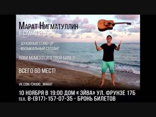 Марат Нигматуллин приглашает на концерт в Самаре!
