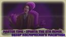 Master Time - Sparta The 5th Remix - Обзор космического масштаба