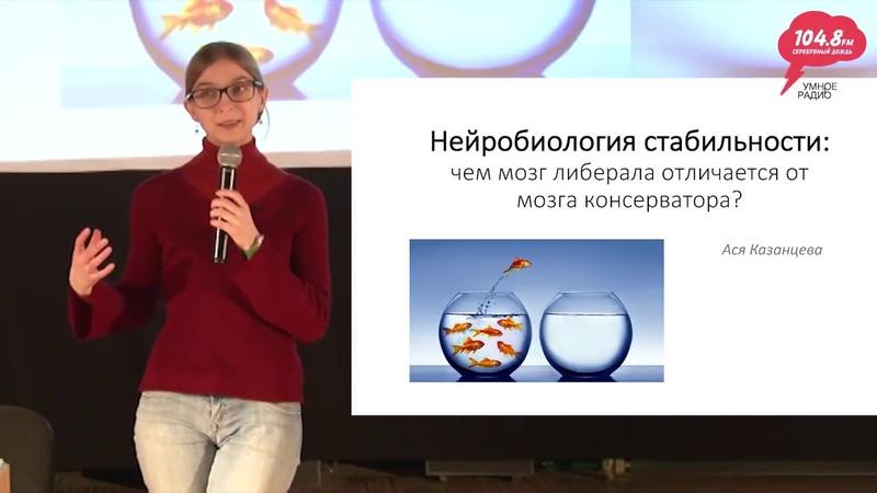 """Ася Казанцева лекция """"Чем мозг либерала отличается от мозга консерватора """""""