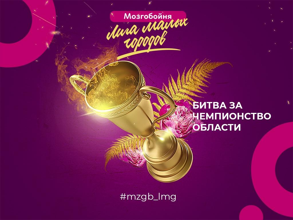 Афиша Екатеринбург Лига Малых Городов
