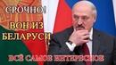 Беларусы захотели выгнать посла России