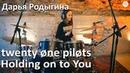 🔥Топовая школа барабанов в Красноярске - Дарья Родыгина - twenty one pilots - Holding On To You🔥