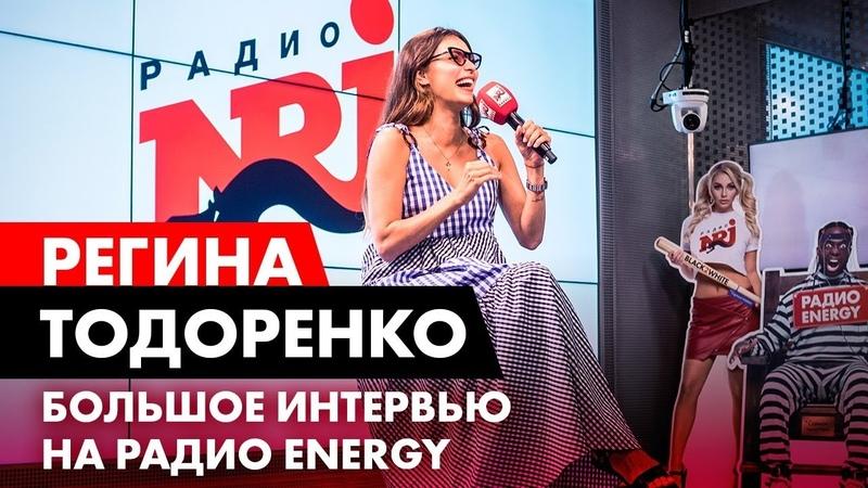Регина Тодоренко на Радио ENERGY