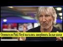 Основателя Pink Floyd пытались завербовать Белые каски