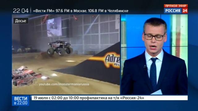 Новости на Россия 24 • Кубок Монстров: организаторы шоу показали зрителям трюк с пропажей денег